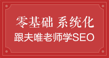 SEO培训