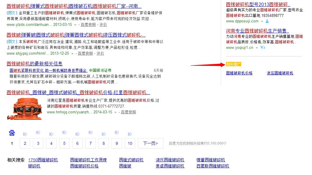 百度搜索新闻# 百度搜索结果页面右侧推出相关推广图片